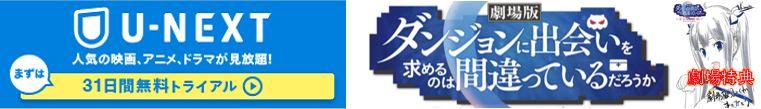 劇場版ダンまちオリオンの矢映画動画を無料フル視聴する方法を紹介!